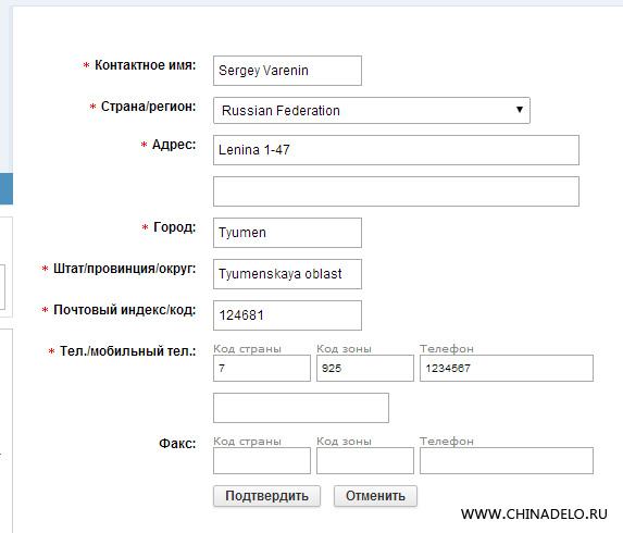 Заполнение адреса и кода страны России для AliExpress