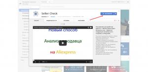 Устанавливаем приложение для проверки рейтинга на Алиэкспресс