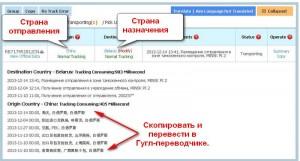 Подробное описание почтового отправления в 17tracker.net